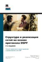 Структура и реализация сетей на основе протокола OSPF, 2-е издание
