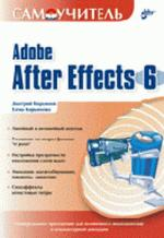 Самоучитель Adobe After Effects 6.0