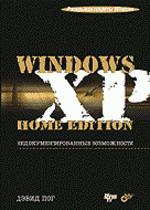 MS ® Windows XP Home Edition: недокументированные возможности