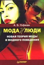 Мода и люди. Новая теория моды и модного поведения. 3-е издание