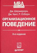 Организационное поведение. 8-е издание