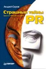 Страшные тайны PR. Записки PR-консультанта