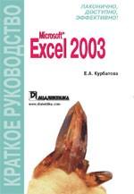 Microsoft Excel 2003. Краткое руководство