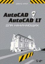 AutoCAD и AutoCAD LT для начинающих