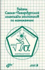 Задачи Санкт-Петербургской олимпиады школьников по математике 2003 года