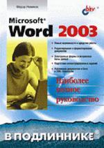 Microsoft Word 2003. Наиболее полное руководство