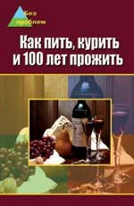 Как пить, курить и 100 лет прожить
