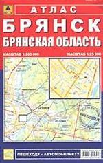 Атлас Брянск. Брянская область