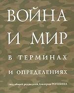 Война и мир в терминах и определениях