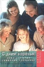 С днем варенья! Зажигательные семейные праздники