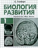 Биология развития. Том 1