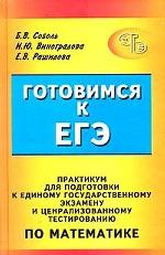 Практикум для подготовки к единому государственному экзамену и централизованному тестированию по математике. Учебное пособие