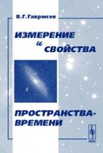Измерение и свойства пространства-времени