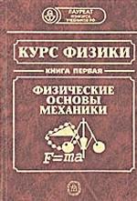 Курс физики.Книга 1: Физические основы механики. Учебник