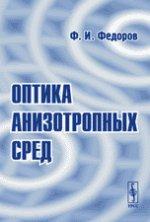 Оптика анизотропных сред