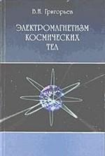 Электромагнетизм космических тел