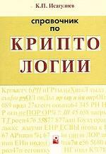 Справочник по криптологии