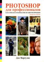 Photoshop для профессионалов: Классическое руководство по цветокоррекции (+CD)