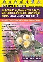 Быстро и легко. Цифровые видеокамеры, видеомонтаж и фабрика видеодисков дома: Ulead Mediastudio Pro 7 (+ CD)