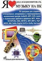 Я люблю коллекционировать музыку на ПК (+CD)