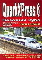 QuarkXPress 6. Базовый курс