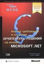 Анализ требований и создание архитектуры решений на основе Microsoft. Net (+ CD-ROM)