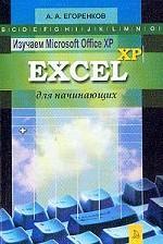 Изучаем Microsoft Office XP. Excel XP для начинающих. Учебное пособие