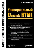 Универсальный Dynamic HTML. Библиотека программиста