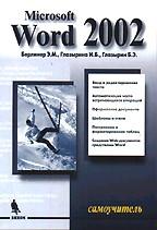 MS Word 2002. Самоучитель