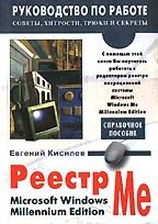 Реестр MS Windows Me Millenium Edition: Справочное пособие