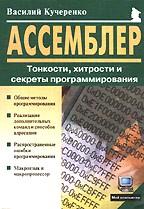 Ассемблер: Тонкости, хитрости и секреты программирования