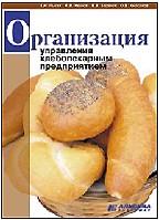 Организация управления хлебопекарным предприятием
