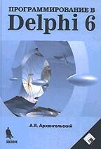 Программирование в Delphi 6 (+ дискета)