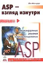 ASP - взгляд изнутри