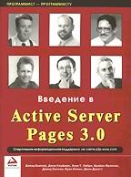 Введение в Active Server Pages 3.0