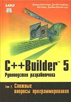 C++ Builder 5. Руководство разработчика в 2-х томах. Сложные вопросы программирования. Том 2