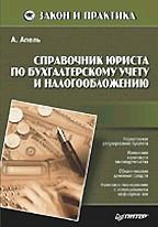 Справочник юриста по бухгалтерскому учету и налогообложению