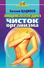 Энциклопедия чисток организма