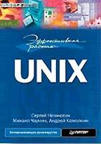 Эффективная работа: UNIX