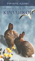 Великое путешествие кроликов
