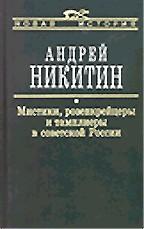 Мистики, розенкрейцеры и тамплиеры в советской России