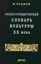 Энциклопедический словарь культуры ХХ века