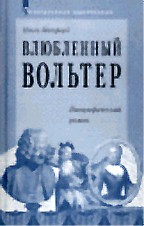 Влюбленный Вольтер. Биографический роман