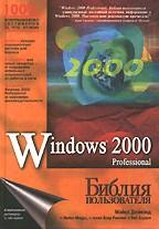 Windows 2000 Professional. Библия пользователя