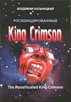 Русифицированный King Crimson