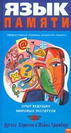 Язык памяти. Эффективные приемы развития памяти