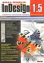 Реальный мир Adobe InDesign 1.5: практическое пособие