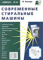 Современные стиральные машины. Ремонт №54