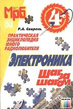 Электроника шаг за шагом: Практическая энциклопедия юного радиолюбителя. 4-е издание