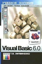 Visual Basic 6.0. Учебное пособие